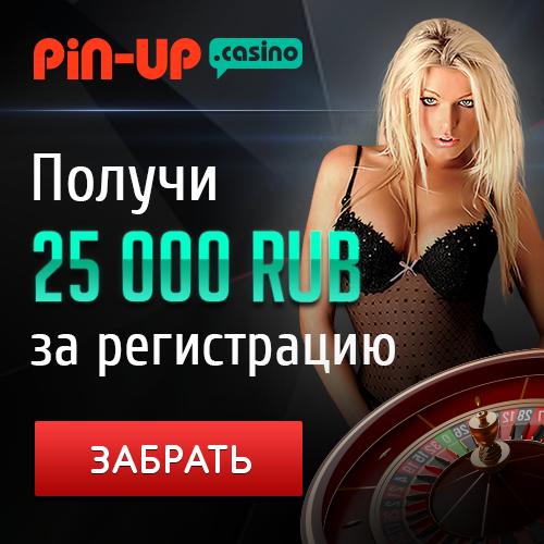 Pin up casino отзывы