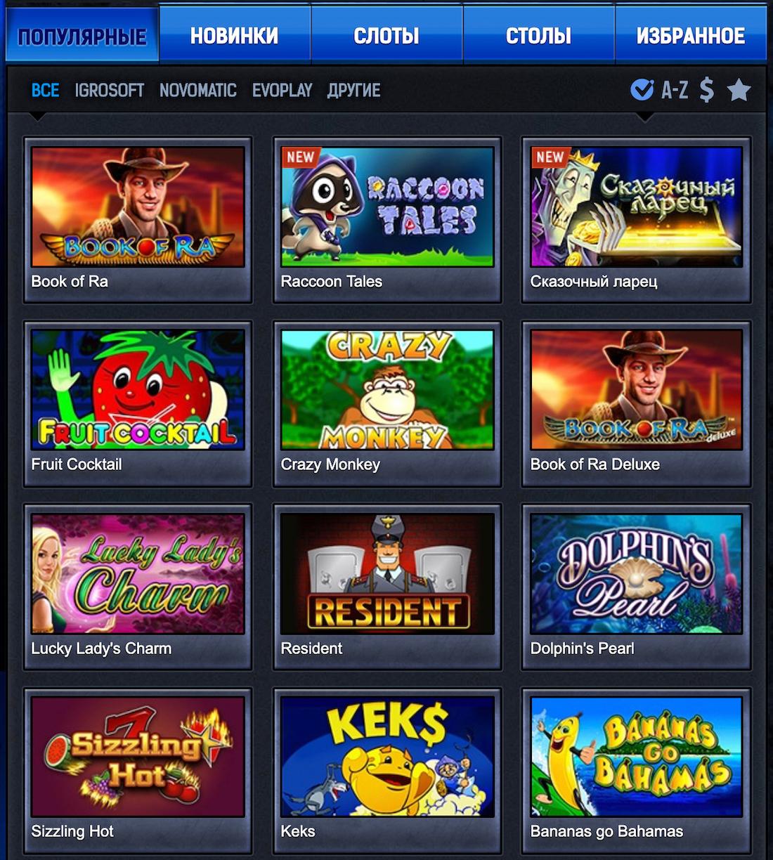 Играть игровые автоматы с начальным бонусом от казино на деньги hdслоты игровые автоматы играть бесплатно