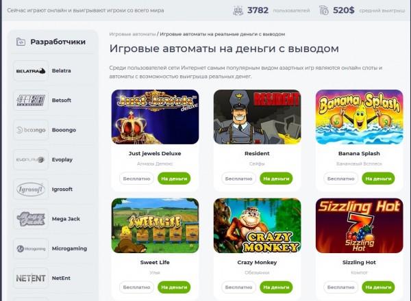 Играть онлайн азартные игровые автоматы