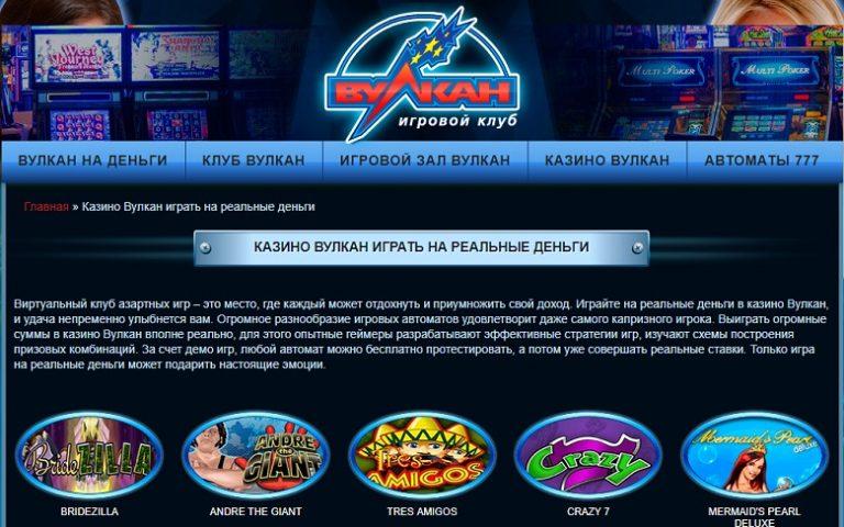Казино вулкан за 2016 год скачать бесплатно покер на телефон не онлайн