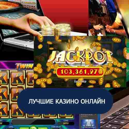 Играть казино без вложений игровые автоматы карты покер джокер