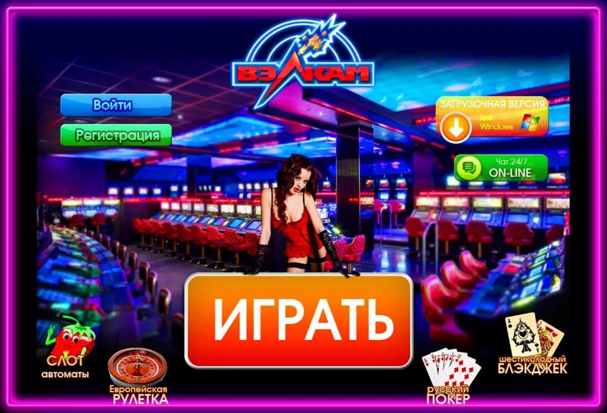 играть автоматы без регистрации казино вулкан