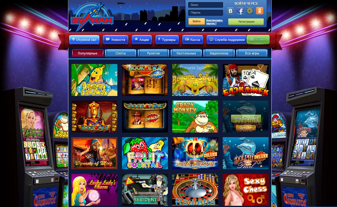 Играть игровые автоматы по интернету как заработать на казино вулкан видео